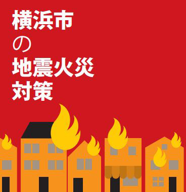 <日吉・綱島・高田>地震時の火災危険度が高い4地域に「感震ブレーカー」設置促す