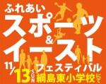 「親子三世代 綱島東ふれあいスポーツデー」と「第8回イーストフェスティバル」