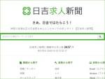 ブランドマーケティングジャパンが運営する「日吉求人新聞」
