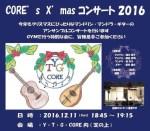 20161207core_xmas012