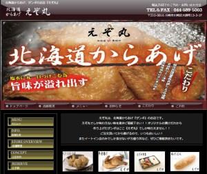 川崎大師や日吉などに展開する「えぞ丸」の公式サイト