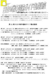 「日吉の戦争遺跡ガイド養成講座」の詳細(日吉台地下壕保存の会サイトより)