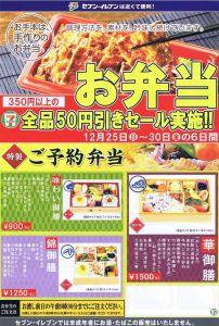 新聞に折り込まれたお弁当50円引きキャンペーンのチラシ