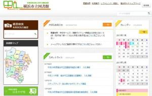横浜市立図書館の公式サイト