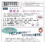 20170301hiyoshihoncho_careplaaza06