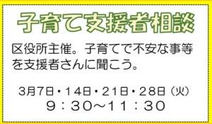 下田地域ケアプラザからのお知らせ(2017年3月版・裏面)~子育て支援者相談