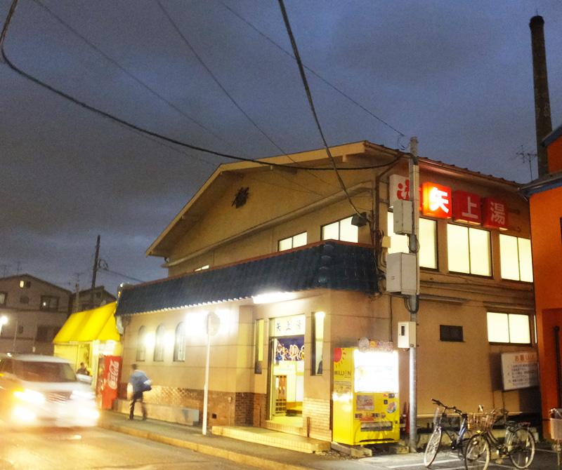 半世紀の歴史に幕、慶應の学生も愛用した銭湯「矢上湯」が3/31(金)限りで