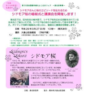 シドモア桜の植樹式・講演会開催を知らせる横浜市のプレスリリース(3月23日発表)