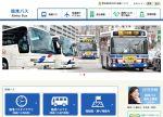3月22日ごろに一新された臨港バスの公式サイト