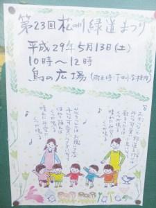 下田町内に掲示された「第23回松の川緑道まつり」の案内ポスター。緑道を歩く園児がとても多いとのことで、下田町在住の女性がその様子を緑道散策にぴったりな歌とあわせて作成したとのこと