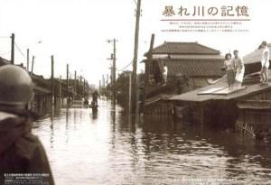 鶴見川流域が戦後最大の豪雨に見舞われた1958(昭和33)年の「狩野川台風」での被害状況(国土交通省関東地方整備局による記録映像「暴れ川の記憶」の表紙写真より)