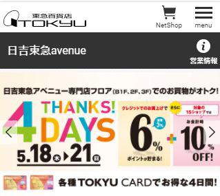 日吉東急の公式サイトがリニューアル、スマートフォンでの閲覧に最適化