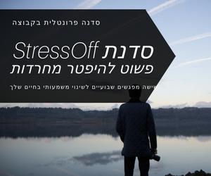 סדנת StressOff איך להיפטר מחרדות