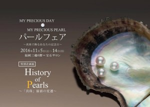 History of Pearls~「真珠」価値の変遷~