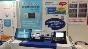自律神経測定器 TAS9 VIEW