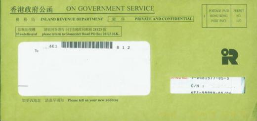 HK IRD TAX Envelope