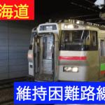 JR北海道が維持困難路線発表。廃止候補は?全線の半分の10路線13区間