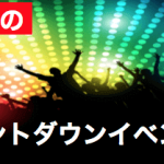 2017札幌年末カウントダウンイベント!開始時間は?クラブが人気!