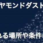 ダイヤモンドダストは北海道で見れる?場所や見やすい条件は?