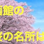 函館の桜の名所は?時期や見頃は?五稜郭のライトアップは何時?