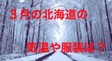 3月の北海道の気温や服装は?下旬は雪は降る?まだ冬の時期?