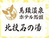 北投石温泉ロゴ1