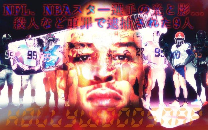 NBA NFL選手の犯罪、殺人事件、薬物