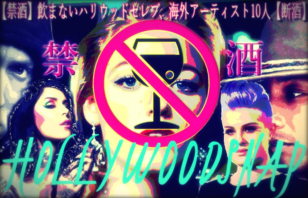 【禁酒】飲まないハリウッドセレブ、海外アーティスト10人【断酒】
