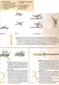 вязаное колье схема