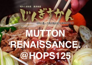 mutton_event