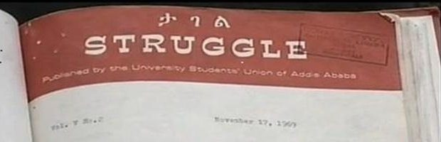 Struggle-journal-of-the-then-student-movement-1969.jpg