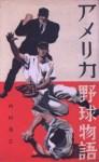 『アメリカ野球物語』(装丁:山越音)