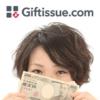 ギフティッシュ(Giftissue)は安全?危険性や評判・口コミ・実際にギフト券を購入した流れ