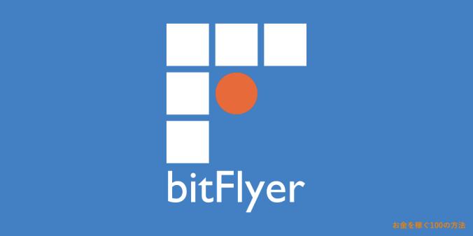 bitflyers