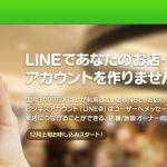 LINE@は個人でも複数アカウントが作成できる?試してみた!