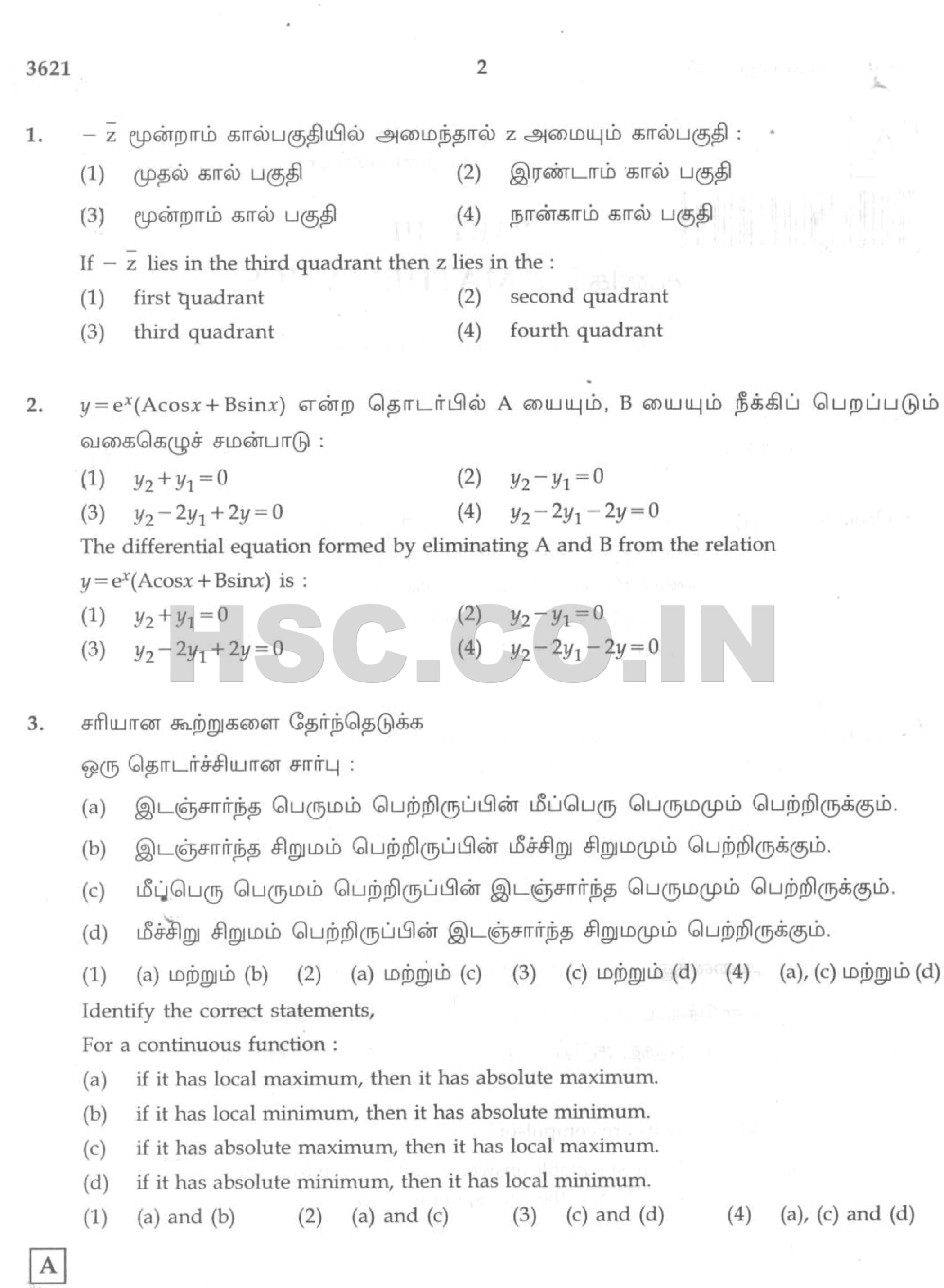 hsc essay 33 Maharashtra hsc board exam : class xii solved question papers class 12 sample / model papers - previous years.