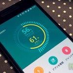 HTCのメモリ・ストレージ管理アプリ「Boost+」登場、セキュリティ強化機能も