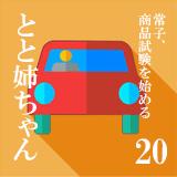 toto20_常子、商品試験を始める