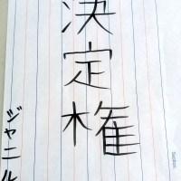 フィリピン人の日本語