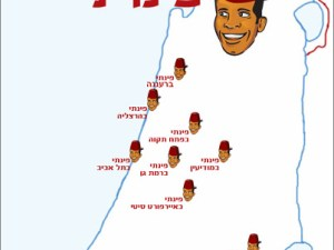 חומוס פינתי: נחלשו עם שאר הירושלמיות