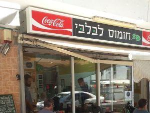 חומוס לבלבי, יהודה מכבי תל אביב