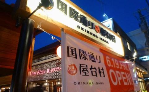 yataimura1_opening