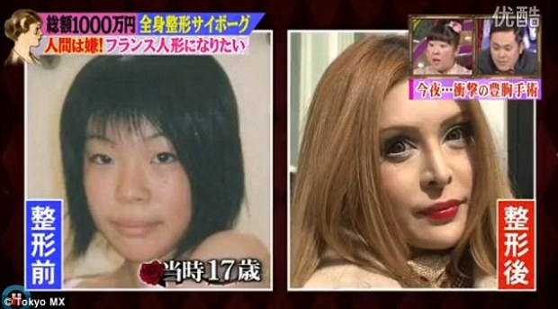 Radical transformation: Photos of Vanilla prior to her first procedures reveal a rather mousy Japanese teenager whose facial features are virtually unrecognizable from her current appearance