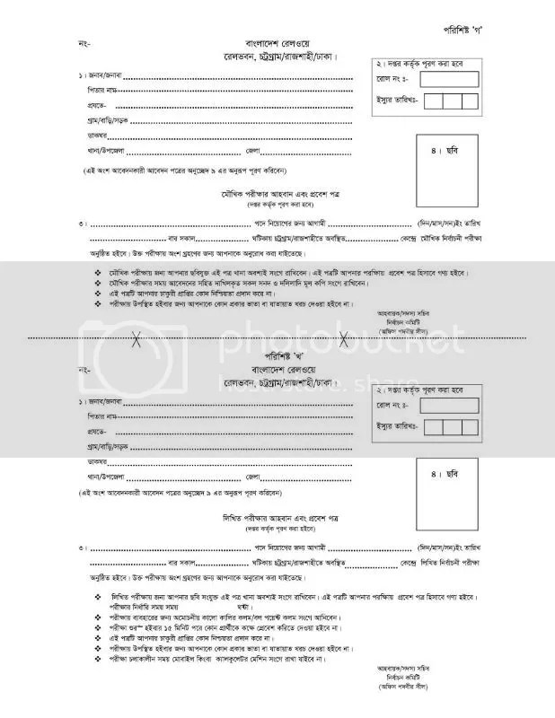 Job application form bd job application letter download job application form by bangladesh railway railway thecheapjerseys Images