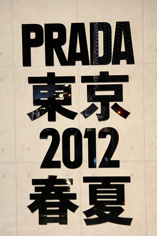 Prada spring summer 2012 fashion show signage