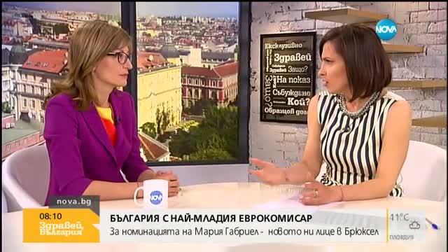 Екатерина Захариева ile ilgili görsel sonucu