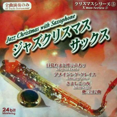 VA - Jazz Christmas With Saxophone (2003) [MP3+FLAC]