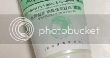 [試用] GARNIER Aqua Defense Non-Stop Hydrating & Soothing Mask 水潤凝萃密集保濕舒緩面膜