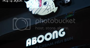 [Dining] Cafe Aboong HK。香港特色雪糕 Ⅲ