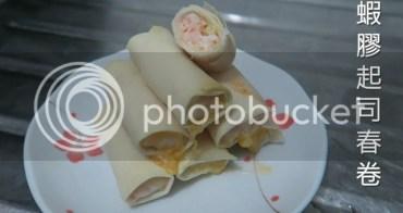 [Cooking。影片] 雞手鴨腳廚房。蝦膠芝士(起司)春卷